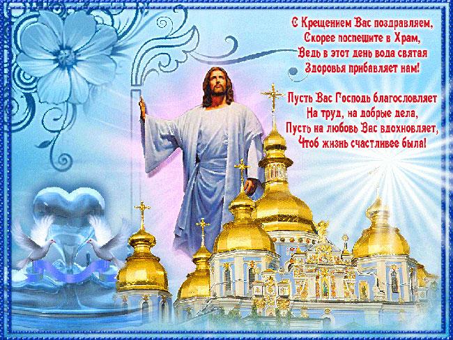 Открытки с Крещением Господним 19 января красивые