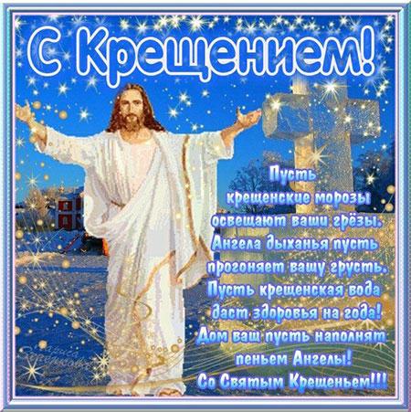 Бесплатные открытки с Крещением со стихами