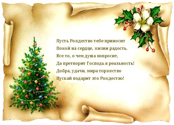 Рождественские стихи на открытке с елочкой