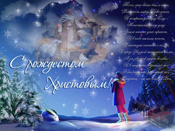 Рождественская ночь - открытка