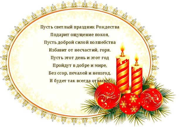 Свечи на рождественской открытке