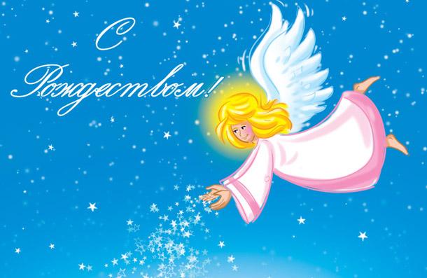 Красивая открытка с Рождеством Христовым с ангелом