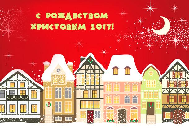 Красивые открытки с рождеством 2017 с домиками