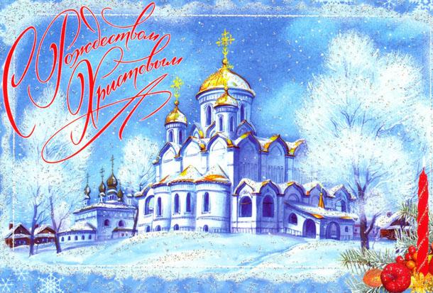 Оригинальная открытка с Рождеством бесплатно (с куполами)