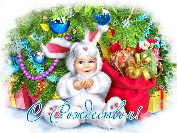 Рождество 2017 для детей (скачать открытку)