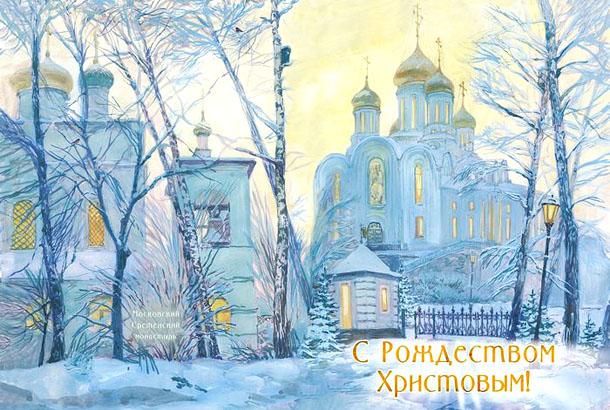 Монастырь на рождественской открытке