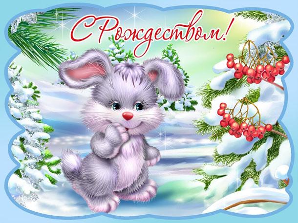 С Рождеством красивая картинка с зайчиком на открытке