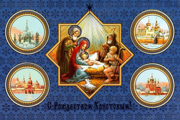 Самые красивые открытки с Рождеством с церковными иконами