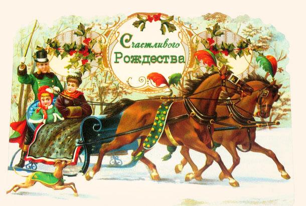 Винтажные картинки под старину с Рождеством