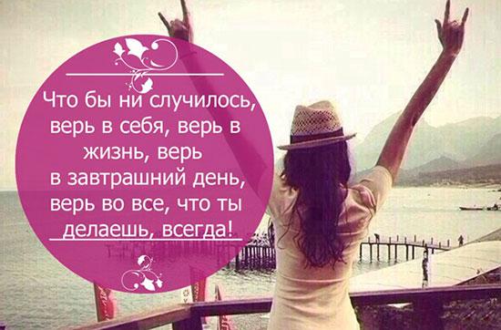 Верь в себя всегда!