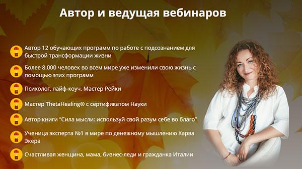 Автор тренинга Алена Краснова