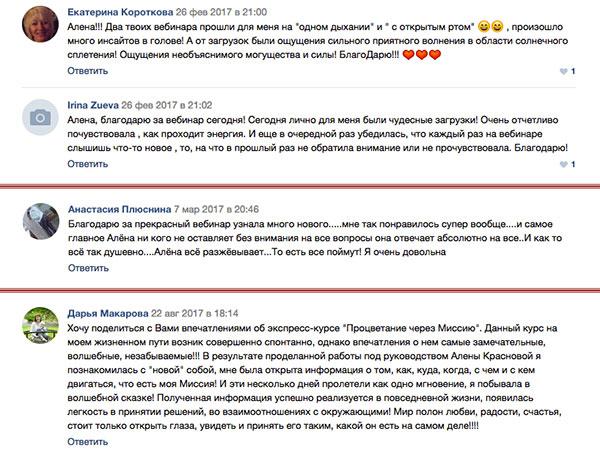 Отзывы о вебинарах