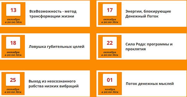 Расписание на бесплатные вебинары в октябре