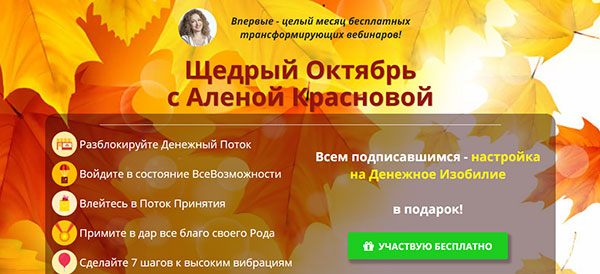 Личностные вебинары - бесплатно